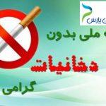 هفته ملی بدون دخانیات